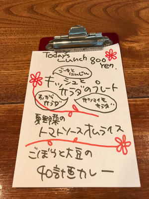 today's lunch - 40計画