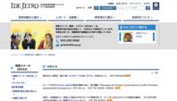 アジ研およびイデアス公式ウェブサイトが更新されています - Life@イデアス(アジア経済研究所 開発スクール 27期生ブログ)