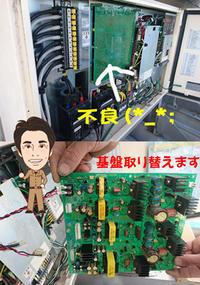 マジかよぉ~ - 西村電気商会 東近江市 元気に電気!