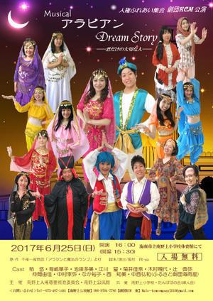 劇団KCM公演 「アラビアンdream story」 - 東 道のきのくに花街道