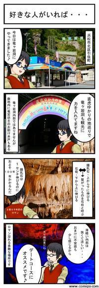 マンガで覚える竜ヶ岩洞-その1- - 思い出に変わる日々