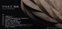 竹内真吾展 - 瀬戸の陶芸