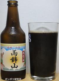 雨飾山 黒蕎麦発泡酒 - ポンポコ研究所(アジアのお酒)