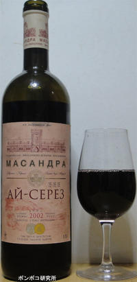 АЙ-СЕРЕЗ Массандра (AI-SEREZ : Massandra) - ポンポコ研究所(アジアのお酒)