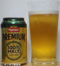 Myanmar Beer Premium - ポンポコ研究所(アジアのお酒)