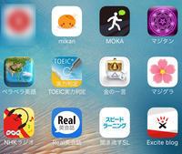 オススメの英語系 iPhone アプリ紹介 - 目標TOEIC900-ゆみたんブログ