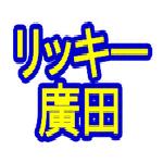 大移動(8)~習志野ライブ・【リッキー廣田さん】は、すごい! - ジョニーがゆく.com