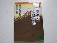 『日本歴史を点検する』海音寺潮五郎、司馬遼太郎 - Tomomoの備忘録