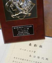賞をいただきました - うつくしき日本