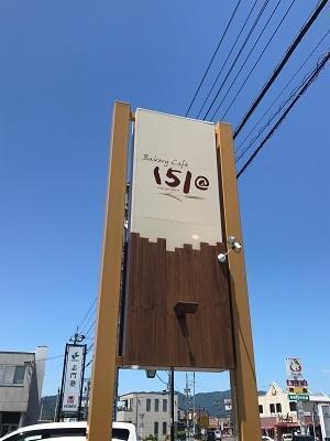 BakeryCafe 151@ - いたち生活