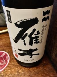 阿佐ヶ谷で日本酒。──「地方創生酒場 斧山」 - Welcome to Koro's Garden!