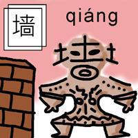 墙 (qiáng) = 壁 - 40代おっさんの中国語学習奮闘記