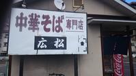 中華そば専門店 広松 - j-pandaの日記