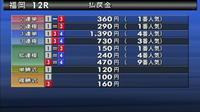 (福岡12R)SG第44回ボートレースオールスター優勝戦 - Macと日本酒とGISのブログ