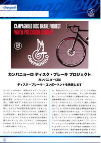 風路駆ション265  カンパニョーロディスクブレーキプロジェクト始まります!  ロードバイクPROKU -   ロードバイクPROKU