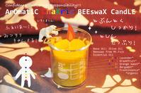アロマティック美人術:第3チャクラのための「チャクリック・キャンドル」Confidence: コンフィデンス! - maki+saegusa