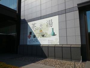 556、上野で茶の湯展を覗く -