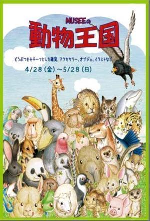 「動物王国」本日最終日! - Musee de M