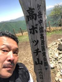 (その3)ワレ ボッチ de 高ボッチ山 ニ 登頂セリ…。 - The 30th Freedom カワサキZ&ハーレー直輸入日記