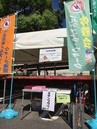 吹田ボランティアフェスティバル - 大阪北摂のノルディック・ウォーク!TERVE北大阪のブログ