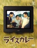 『ライスカレー』(1)〜(13)(ドラマ) - 竹林軒出張所