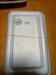5/29のお弁当と勘違い - 空色の便箋