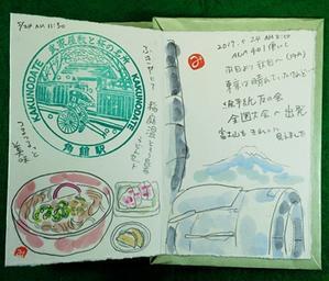 秋田の思い出スケッチ - きゅうママの絵手紙の小部屋