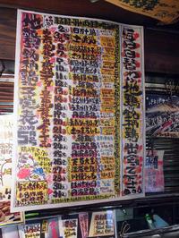 淡白ながら美味い鶏〔御嘉家゙(おかげ)/焼鳥・鶏料理/阪急岡町駅〕 - 食マニア Yの書斎 ※稀に音マニア Yの書斎