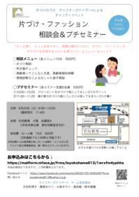 06/24㈯ 片づけ・ファッション相談会&プチセミナーのご案内 - Def Life !