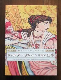 ウォルター・クレインの本の仕事:千葉市美術館 - Books