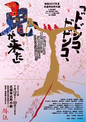 7月椿組の野外公演☆脚本&出演します! - かおり★おかき『エル・カエル・デル・アンヘル』