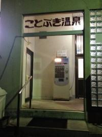 ことぶき温泉 - ちょんまげブログ