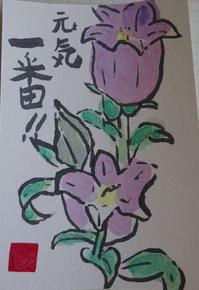 絵手紙描きました - こまち日和