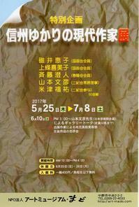 信州ゆかりの現代作家展 - 長野二紀会