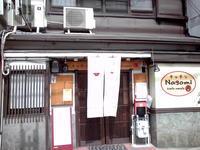 京都市 厳選された中の1軒♪ ダックさんのごはん - 転勤日記
