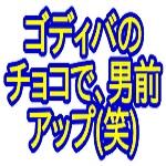 ゴディバのチョコで、男前アップ?(笑)・・・(^^ゞ - ジョニーがゆく.com