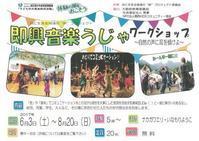 うじゃるワークショップのお知らせ@大阪 - ハローハロー、こちら 即興楽団UDje( ) ブログです。