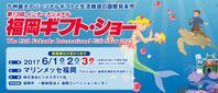 福岡ギフトショー2017に参加します! - つまみ細工 ヒイナゴト