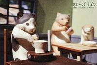 作家さん個展のご案内 ~つぐみ製陶所さん、スタジオナナホシさん~ - 湘南藤沢 猫ものの店と小さなギャラリー  山猫屋