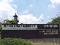 第55回 全日本合気道演武大会 見学してきました。 - 川口婦人合気会 入身一足