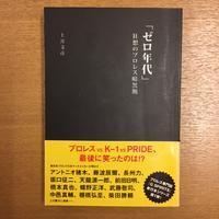 上井文彦「ゼロ世代」 - 湘南☆浪漫