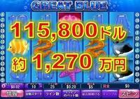 スロット「Great Blue」で一撃1,270万円!ジパングカジノ - 楽しさ満点!安全なオンラインカジノ - おすすめはジパングカジノ -