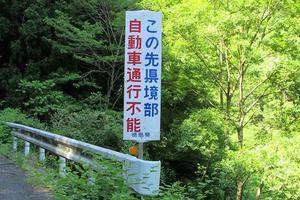 自動車通行不能の県道3号志度山川線「109峠」トレッキング♪ - すえドンのフォト日記