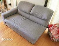 ■ソファーを手放しました - 働くことと暮らすこと