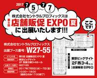 第5回 店舗販促EXPO 出展のお知らせ - セントラルプロフィックスニュース