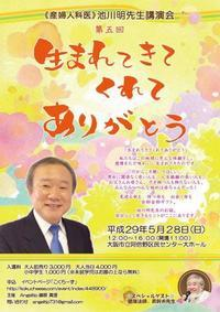 『生まれてきてくれてありがとう』池川明先生講演会に行ってきました💖 - あん子のスピリチャル日記