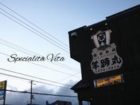 2017 札幌・ニセコ旅行(10) 回転寿司・羊蹄丸@倶知安 - Specialita VitaⅡ