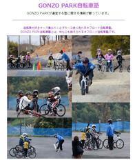 桑名のGONZOPARKで自転車塾が開催されることに。 - 酒は呑んでも飲まれるな