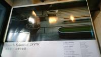 坂本龍一 設置音楽展 ryuichi sakamoto async  @ワタリウム美術館 - 鴎庵