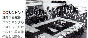 第60回日本史講座のまとめ①(ワシントン体制) - 山武の世界史